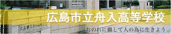 広島県立舟入高等学校