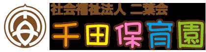 社会福祉法人 二葉会 千田保育園