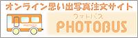 オンライン思い出写真注文サイト PHOTOBUS